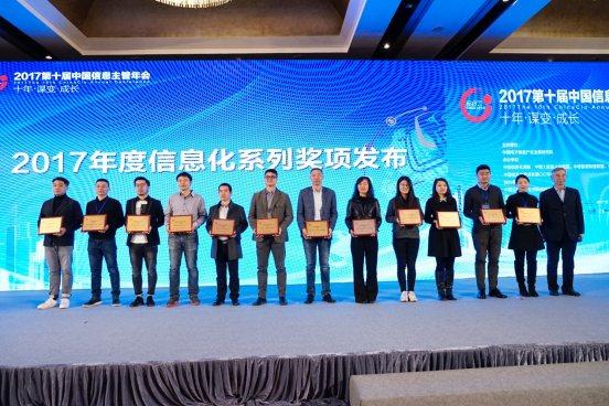 第十届中国信息主管年会隆重举行,码隆科技荣膺纺织面料行业优秀方案奖