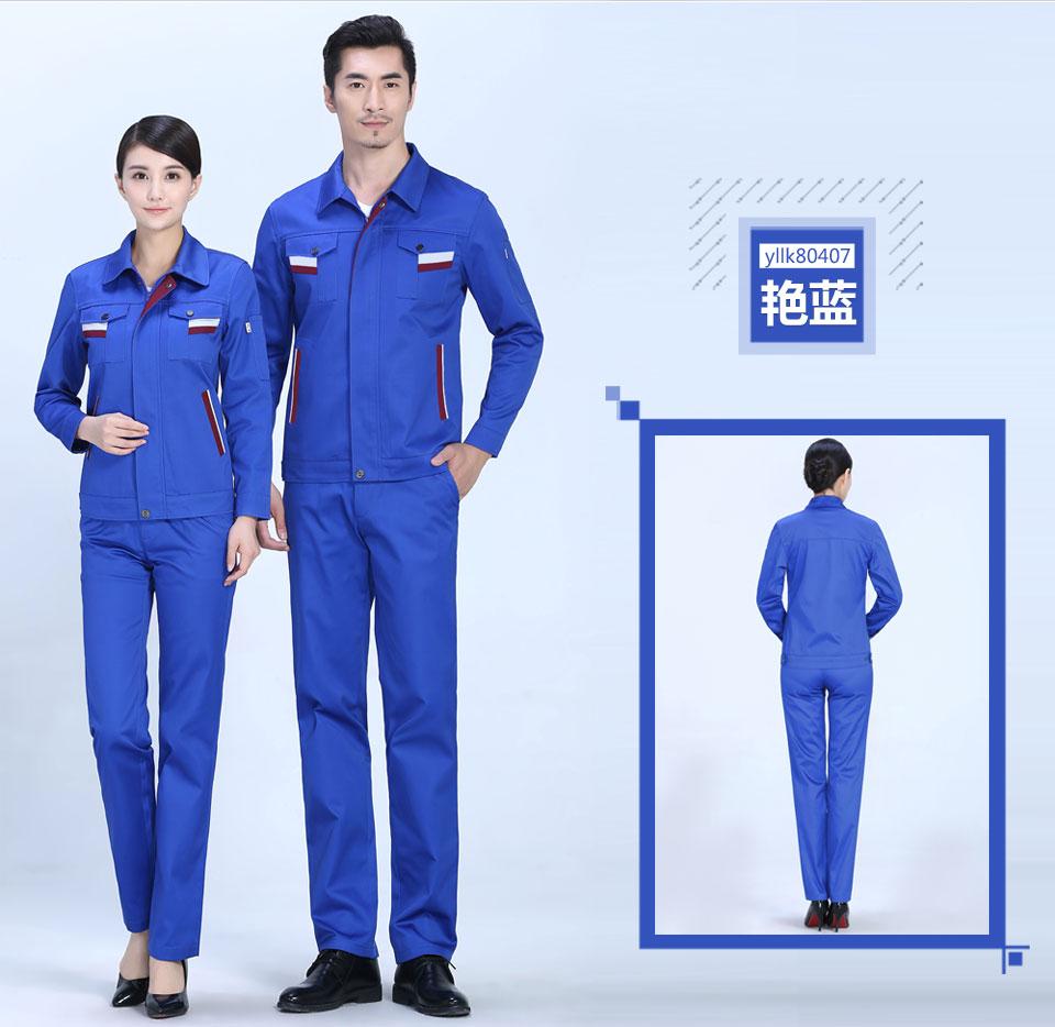 卡其上衣+藏蓝裤时尚彩色春秋涤棉纱卡长袖工作服